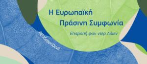 ευρωπαικη πράσινη συμφωνία